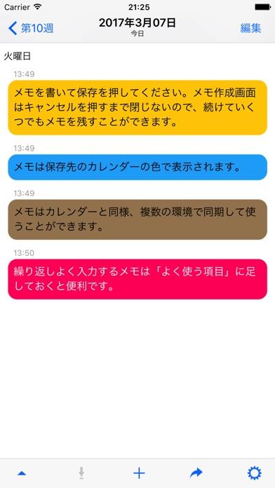 MemoMa - カレンダーに書き込むメモ帳 Screenshot