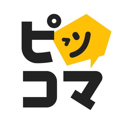 ピッコマ - 人気マンガが待てば読める漫画アプリ