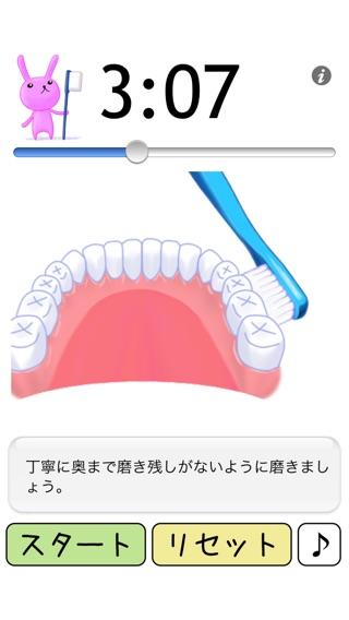 5分歯みがき Screenshot