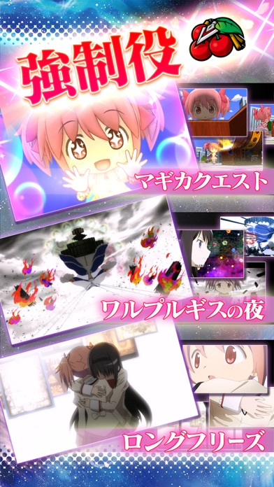 SLOT魔法少女まどかマギカ2 Screenshot