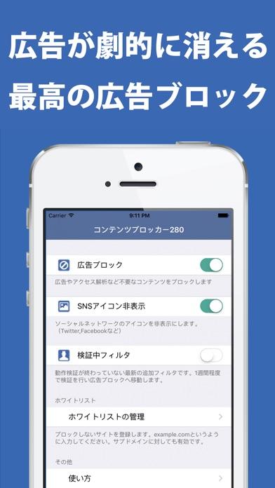 コンテンツブロッカー280 / 最高の広告ブロック 280blocker Screenshot