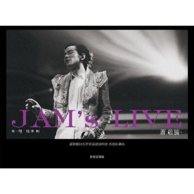 萧敬腾 - 萧敬腾同名世界巡回演唱会 香港红磡站 - 有一种精神叫萧敬腾