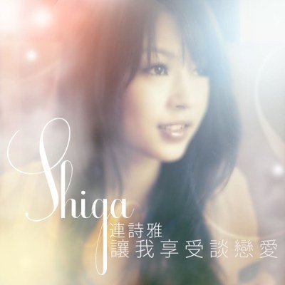 连诗雅 - 让我享受谈恋爱 - Single