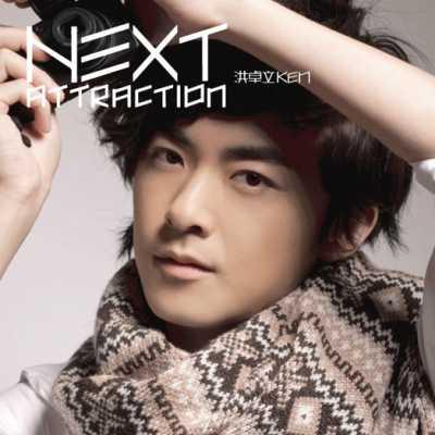 洪卓立 - Next Attraction