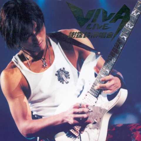 谢霆锋 - Viva Live 演唱会