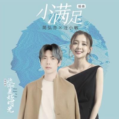 簡弘亦 & 汪小敏 - 小滿足 (電視劇《流淌的美好時光》插曲) - Single
