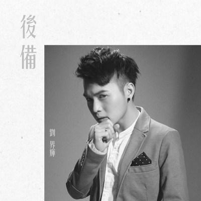 劉界輝 - 後備 - Single