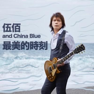 伍佰 & China Blue - 最美的時刻 - Single