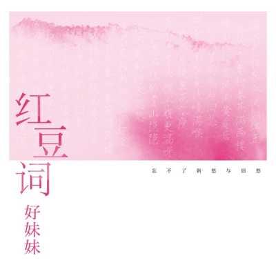 好妹妹 - 紅豆詞 - Single