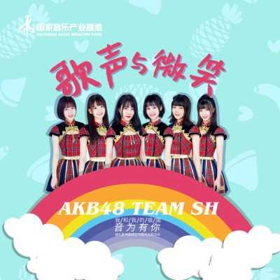 AKB48 - 歌聲與微笑 - Single