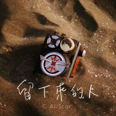 C AllStar - 留下來的人 - Single
