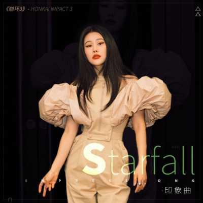 袁婭維 - Starfall (feat. HOYO-MiX) [遊戲《崩壞3》印象曲] - Single