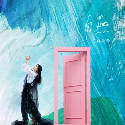 蘇運瑩 - 南燕 - Single