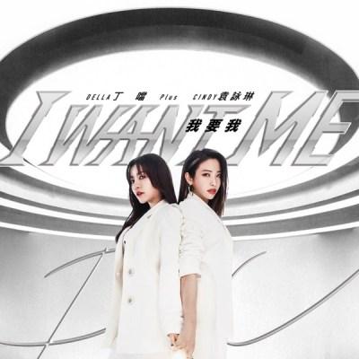 丁噹 - 我要我 (feat. 袁詠琳) - Single