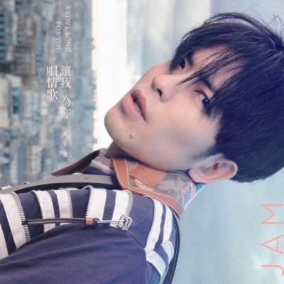 蕭敬騰 - 讓我為你唱情歌 - Single
