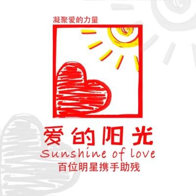 群星 - 愛的陽光 - Single