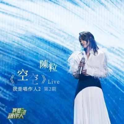 陳粒 - 空空 (我是唱作人2第2期Live) - Single
