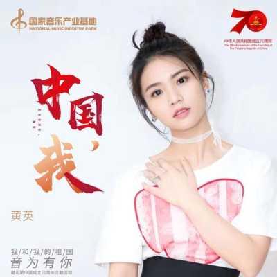 黃英 - 中國,我 - Single