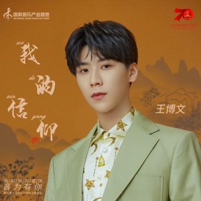 王博文 - 我的信仰 - Single