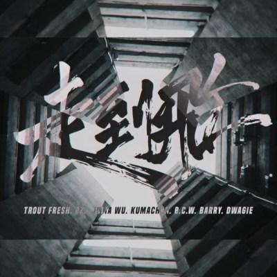 呂士軒, ØZI, 吳卓源, 熊仔 & BCW - 走到飛 (完整版) - Single