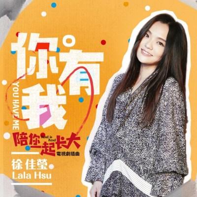 徐佳瑩 - 你有我 (電視劇《陪你一起長大》插曲) - Single