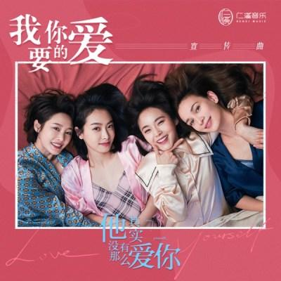 宋茜, 盧靖姍, 張佳寧 & 李純 - 我要你的愛(《他其實沒有那麼愛你》電視劇宣傳曲) - Single