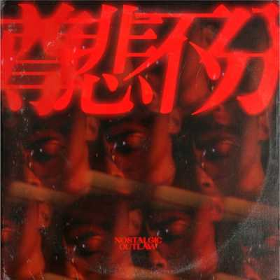 林師傑 - 尊悲不分 - Single