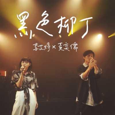 黄奕儒 & 李芷婷 - 黑色柳丁 - Single