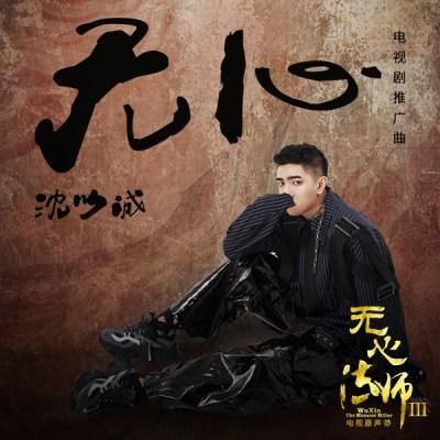 沈以誠 - 無心 (電視劇《無心法師 3》同名推廣曲) - Single