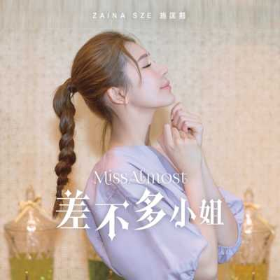 施匡翹 - 差不多小姐 - Single