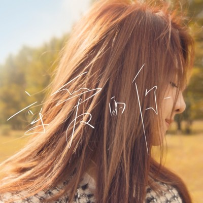 郭靜 - 親愛的你 - Single