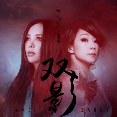 張惠妹 & 林憶蓮 - 双影 (戲劇《如懿傳》主題曲) - Single