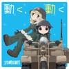 TVアニメ「少女終末旅行」オープニングテーマ「動く、動く」 - EP