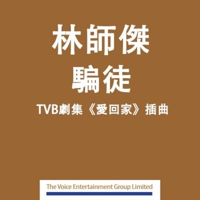 林师杰 - 骗徒 (TVB剧集