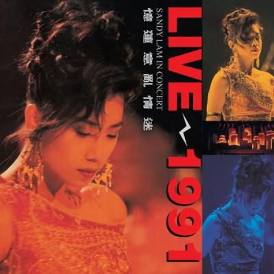 林忆莲 - 林忆莲 - 1991 意乱情迷演唱会