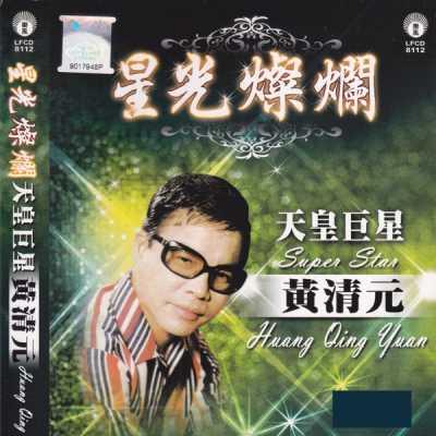 黄清元 - 星光灿烂:天皇巨星-黄清元
