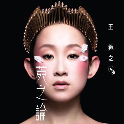 王菀之 - 天堂有路 (演唱会天使合唱团版) - Single