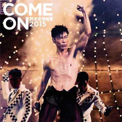 许志安 - Come On 许志安 2015 演唱会