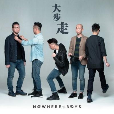 Nowhere Boys - 大步走 - Single