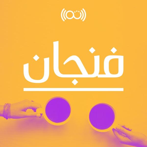 فنجان مع عبدالرحمن أبومالح Podbay