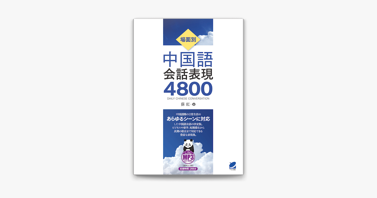 Apple Booksで場面別 中國語會話表現4800(音聲DL付)を読む