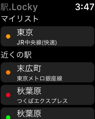 駅.Locky (カウントダウン型時刻表) Screenshot