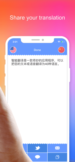 ‎Translate! -Smart Translator Screenshot