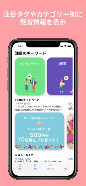 ASTECU-懸賞・キャンペーン情報キュレーションアプリ- Screenshot
