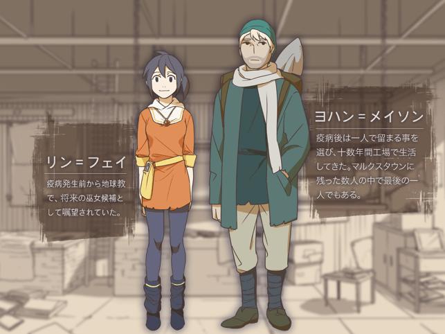 OPUS: 魂の架け橋 Screenshot