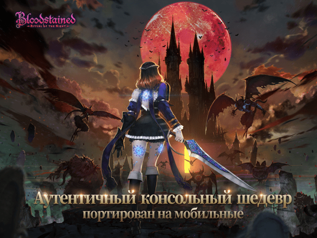 ‎Bloodstained:RotN Screenshot