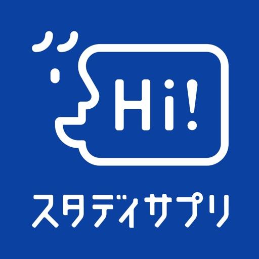 スタディサプリENGLISH - 新日常英会話コース