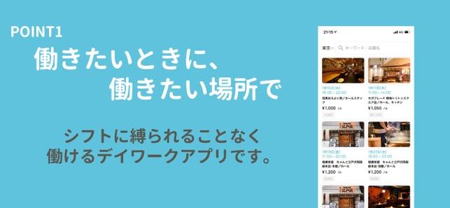 ワクラク-デイワークアプリ Screenshot