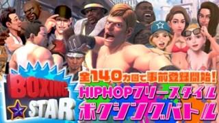 ボクシングスター (Boxing Star)スクリーンショット1