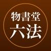 六法 by 物書堂